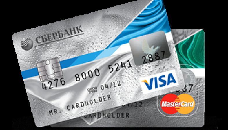 сбербанк кредитная карта для держателей зарплатных карт